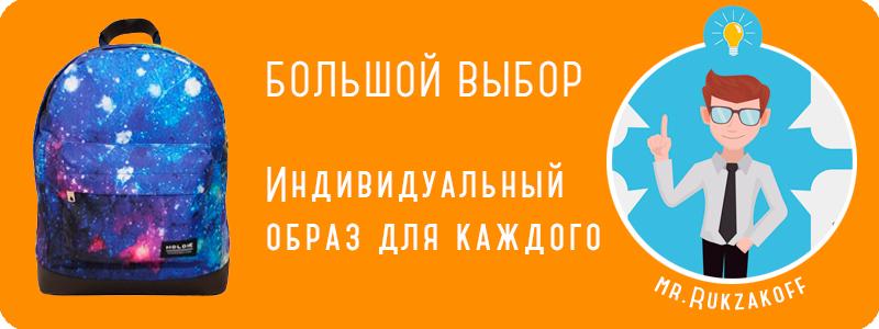 Большой выбор молодежных рюкзаков для парней на Rukzakoff.ru